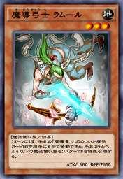 魔導弓士 ラムール