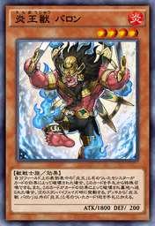炎王獣 バロン