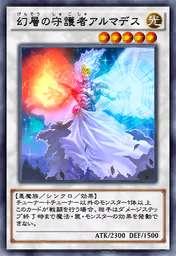 幻層の守護者アルマデス