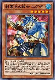 影霊衣の戦士 エグザ