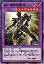 M・HERO 闇鬼