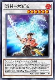 刀神-不知火