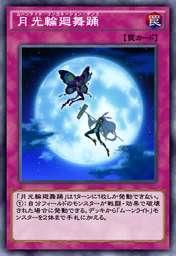 月光輪廻舞踊