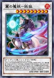 麗の魔妖-妖狐