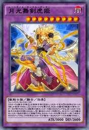 月光舞剣虎姫