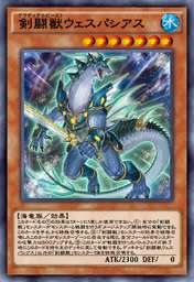 剣闘獣ウェスパシアス