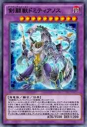 剣闘獣ドミティアノス