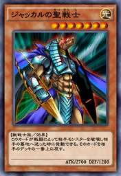 ジャッカルの聖戦士