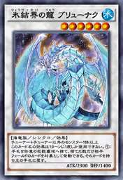 氷結界の龍 ブリューナク