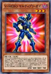V・HERO マルティプリ・ガイ