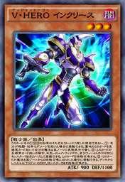 V・HERO インクリース